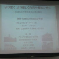 Photo taken at 京都精華大学 対峰館 by Noritomo T. on 7/7/2012