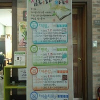 Photo taken at Guseong Library by 고기철 010-6214-5912 on 7/28/2012