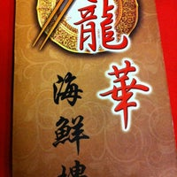 Photo taken at Sea Phang Seafood Restaurant 龙华海城海鲜楼 by JimmY C. on 4/1/2012