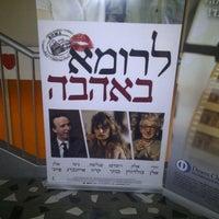 Photo taken at לב אבן יהודה by Shmupi K. on 7/11/2012