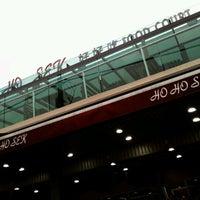 Photo taken at Restoran Ho Ho Sek (好好吃) by Steve L. on 4/16/2012