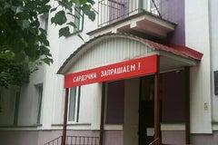 Минский государственный профессионально-технический колледж швейного производства - Колледж