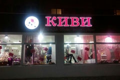 Киви - Магазин одежды и обуви