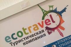 ЭкоТрэвел / EcoTravel - Туристическое агентство