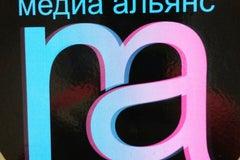 Медиа Альянс - Рекламное агентство