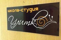 Улитка - Школа-студия
