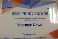 ЦЕНТРКУРОРТ - Туристическое агентство