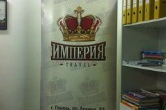 Империя Трэвэл - Туристическая компания