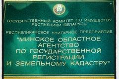 Минское областное агентство по государственной регистрации и земельному кадастру - Кадастровое агентство