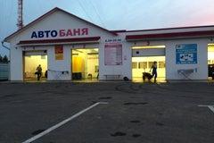 Автобаня - Автомойка