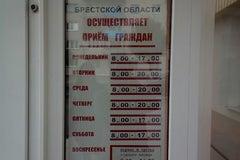Нотариальная контора №1 г. Барановичи - Нотариальные услуги