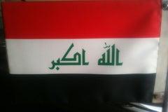 Посольство Республики Ирак - Посольство