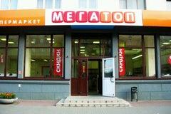 Мегатоп на Победы - Сеть магазинов обуви