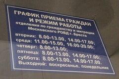 Отделение по гражданству и миграции ОВД администрации Московского района г. Бреста - Паспортно-визовая служба