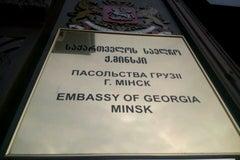 Посольство Грузии - Посольство