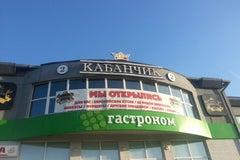 Кабанчик-2 - Кафе-клуб