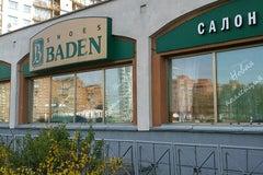 Баден - Интернет-магазин обуви