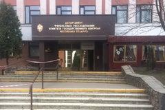 Департамент финансовых расследований Комитета государственного контроля Республики Беларусь - Ведомство