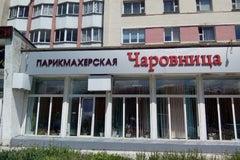 Чаровница - Салон-парикмахерская