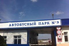 Автобусный парк №3 в Речице - Автопарк