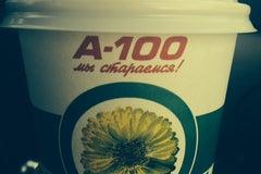 А-100 №15 - АЗС
