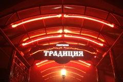 Традиция - Ресторан
