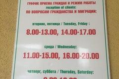 Отдел по гражданству и миграции Московского РУВД г. Минска - Паспортно-визовая служба