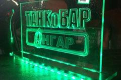 Танко-бар Ангар - Кафе