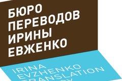 Бюро переводов Ирины Евженко - Бюро переводов