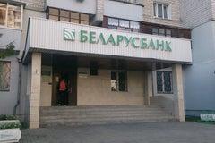 Отделение 300/159 Беларусбанк - Банк