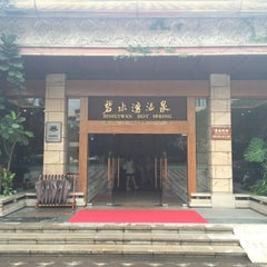 Photo taken at Bishuiwan Hot Spring Holiday Inn Resort by Vladimir Y. on 6/1/2015