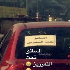 Photo taken at Sphinx Square | ميدان سفنكس by Dr.Ali a. on 8/25/2015