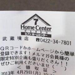 Photo taken at セブンホームセンター 武蔵境店 by Makoto O. on 4/29/2013