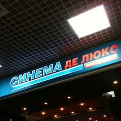 Photo taken at Синема Де Люкс / Cinema De Lux by Andrey S. on 6/15/2013