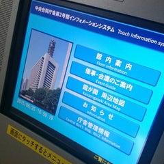 Photo taken at 中央合同庁舎第2号館 by N M. on 6/25/2015
