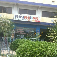 Photo taken at ปตท. (PTT) by K P. on 10/20/2012