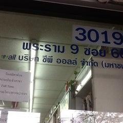 Photo taken at 7-Eleven (เซเว่น อีเลฟเว่น) by พี่ยุ ค. on 2/23/2014