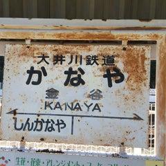 Photo taken at 金谷駅 (Kanaya Sta.) by あさしょー on 9/19/2015