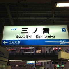 Photo taken at JR 三ノ宮駅 (Sannomiya Sta.) by zephyr_papa on 6/6/2013