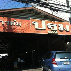 Photo taken at ข้าวต้มปฐม by Ying K. on 3/10/2013