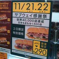 Photo taken at SUBWAY 住友不動産新宿グランドタワー店 by yugopixy on 11/22/2013