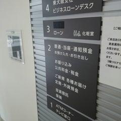 Photo taken at 三菱東京UFJ銀行 小阪支店 by nemasita on 6/5/2014