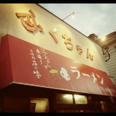Photo taken at ふくちゃんラーメン 田隈本店 by GATTACA on 1/23/2013
