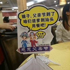Photo taken at Swatow Seafood Restaurant 汕头海鲜 by Janicia T. on 6/20/2015