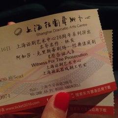 Photo taken at 上海话剧艺术中心 Shanghai Dramatic Arts Center by Isabel T. on 8/16/2015