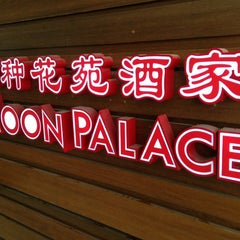 Photo taken at 蒲种花苑酒家 Moon Palace (Puchong) by Jonathan K. on 2/16/2013