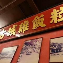 Photo taken at Famosa Chicken Rice Ball (古城鸡饭粒) by Yi W. on 6/1/2013