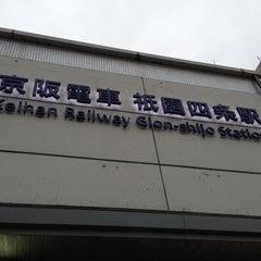 Photo taken at 祇園四条駅 (Gion-shijo Sta.)(KH39) by muragin1029 on 2/5/2013
