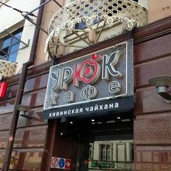 Photo taken at Урюк Кафе by Irina S. on 6/21/2013