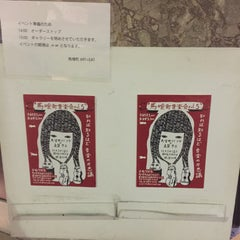 Photo taken at 馬喰町 ART+EAT by danshi55 on 12/5/2014